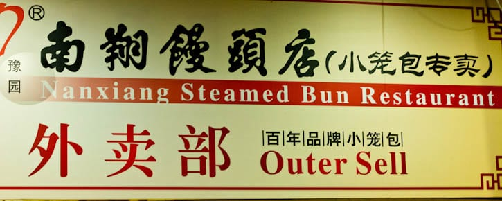 Nanxiang Steamed Bun Restaurant