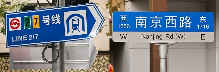 Signs in Shanghai
